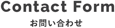 Contact Form お問い合わせ
